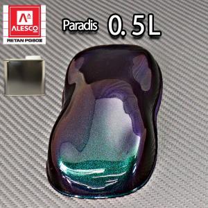 PG80 パラディ/グリーン パープル 0.5L/2液 ウレタン塗料 マジョーラ houtoku