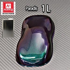 送料無料!PG80 パラディ/グリーン パープル 1L/2液 ウレタン塗料 マジョーラ houtoku