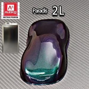 送料無料!PG80 パラディ/グリーン パープル 2L/2液 ウレタン塗料 マジョーラ houtoku