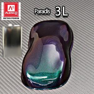 送料無料!PG80 パラディ/グリーン パープル 3L/2液 ウレタン塗料 マジョーラ houtoku