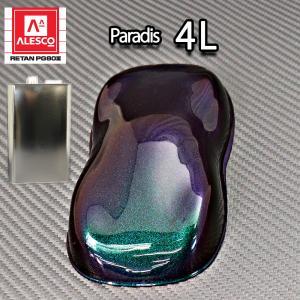 送料無料!PG80 パラディ/グリーン パープル 4L/2液 ウレタン塗料 マジョーラ houtoku