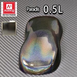 PG80 パラディ/プリズムシャイン 0.5L/2液 ウレタン塗料 マジョーラ houtoku