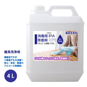 器具洗浄用 アルコール濃度70% IPA 消毒用 除菌剤 4L 日本製 プロ仕様