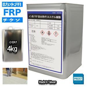 イソ系 FRP防水用軟質ポリエステル樹脂 4kg 耐候 耐震|houtoku