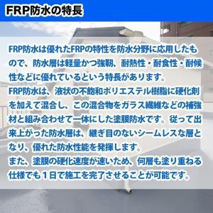 イソ系 FRP防水用軟質ポリエステル樹脂 4kg 耐候 耐震|houtoku|02