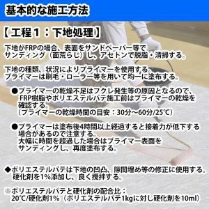 イソ系 FRP防水用軟質ポリエステル樹脂 4kg 耐候 耐震|houtoku|03