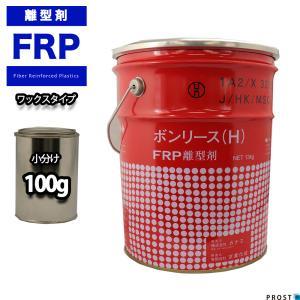 FRP 離型剤ワックスタイプ 100g 成型|houtoku