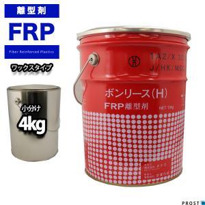 FRP 離型剤ワックスタイプ 4kg 成型|houtoku