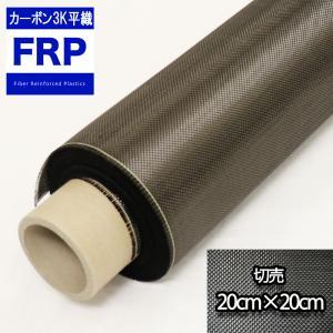 #200 カーボンクロス 3K 平織り 20cm×20cm  FRP樹脂 補修|houtoku