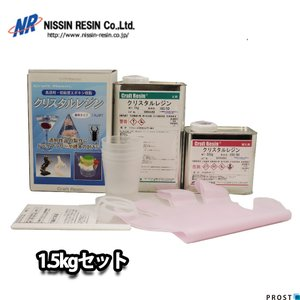 クリスタルレジン 高透明 低粘度エポキシ樹脂 1.5kgセット|houtoku