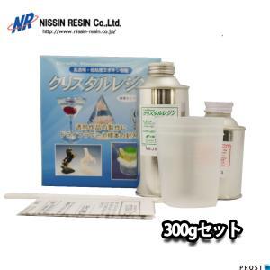 クリスタルレジン 高透明 低粘度エポキシ樹脂 300gセット|houtoku
