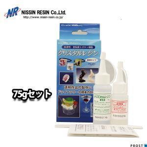 クリスタルレジン 高透明 低粘度エポキシ樹脂 75gセット|houtoku