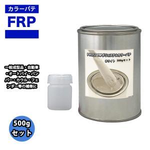 カラーパテ ホワイト 500g /FRPポリエステルパテ 下地凹凸 平滑用 FRP補修 ポリパテ