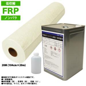 送料無料! ノンパラ  FRP 樹脂 20kg セット/マット20M/硬化剤 補修 一般積層