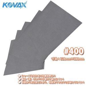 (商品内容) KOVAX #240 ファインカットシート(空研ぎ) 寸法:228mm×280mm