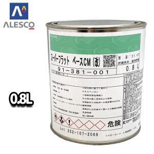 スーパー フラット ベース CM 1L /ウレタン 塗料 2液 パール マイカ メタリック|houtoku
