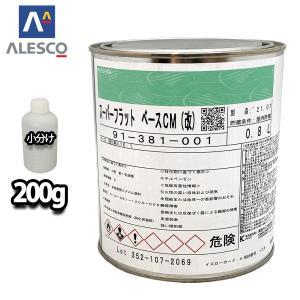 スーパー フラット ベース CM 200g /ウレタン 塗料 2液 パール マイカ メタリック|houtoku