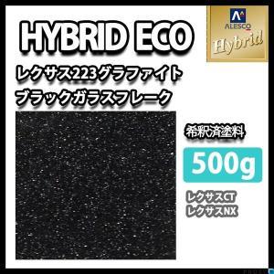 レタンPG ハイブリッド エコ レクサス 223 グラファイト ブラック ガラスフレーク 500g(...