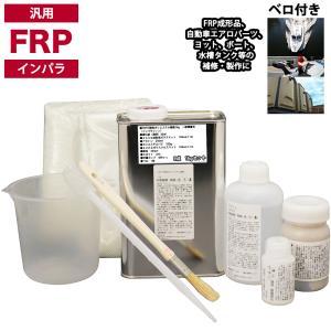 汎用 FRP補修9点キット/FRP樹脂1kg 一般積層用 (インパラフィン) 硬化剤/ガラスマット/...