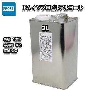 (商品内容) ●IPA(イソプロピルアルコール100%) 2L  ※小分けで無地缶に詰め替えてのお届...