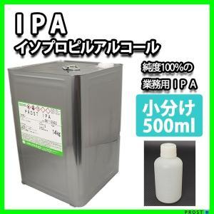 IPA イソプロピルアルコール 500ml / 脱脂 洗浄