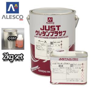 関西ペイント 2液 JUST ウレタン プラサフ 2kgセット/自動車用ウレタン塗料 カンペ ウレタン 塗料 サフェーサー houtoku