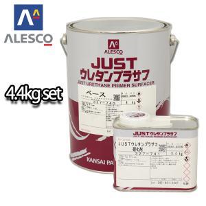 関西ペイント 2液 JUST ウレタン プラサフ 4.4kgセット/自動車用ウレタン塗料 カンペ ウレタン 塗料 サフェーサー houtoku