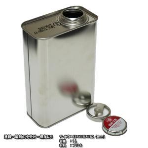 (商品内容) ●輸出用 1L UNローヤル缶 角 空缶 ●危険物容器検査証   サイズ:63×118...