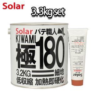 ゼロ収縮 ソーラー 極 ♯180 ポリパテ  3.3kgセット/標準  膜厚3mm 板金/補修/ウレタン塗料 houtoku