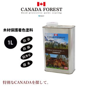 CANADAの本物。 カナダフォレスト  1L 全9色 木材保護着色塗料 塗料 木部用 防虫 防腐 防カビ PROST株式会社