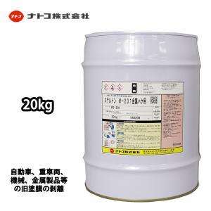 送料無料!スケルトン 強力 塗料 剥離剤 20kg/リムーバー ウレタン塗料