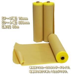 車両用 養生 マスカー 紙 550mm×35m(マスキングテープ付き) 1本 /養生紙 塗装 マスキ...