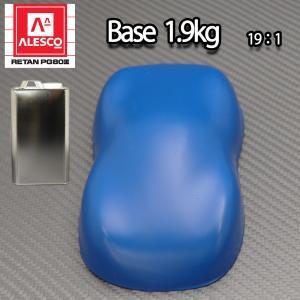 関西ペイントPG80 つや消し マット ブルー 1.9kg /艶消し  2液 自動車 ウレタン塗料 青|houtoku