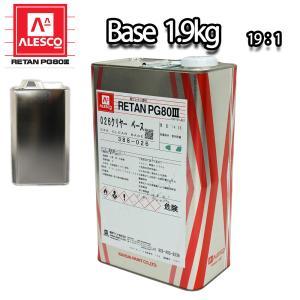 関西ペイントPG80 つや消し クリヤー 1.9kg /艶消し マット  2液 ウレタン塗料|houtoku