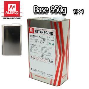 関西ペイントPG80 つや消し クリヤー 950g /艶消し マット  2液 ウレタン塗料|houtoku