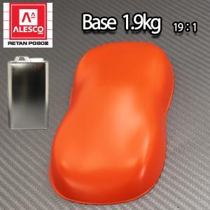 関西ペイントPG80 つや消し マット オレンジ 1.9kg /艶消し 2液 自動車 ウレタン塗料|houtoku