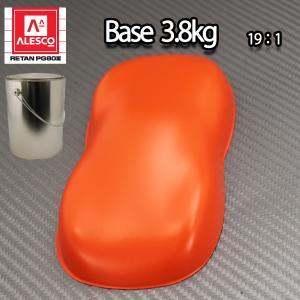 送料無料!関西ペイントPG80 つや消し マット オレンジ 3.8kg /艶消し  2液 自動車 ウレタン塗料|houtoku