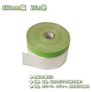 養生に!マスカー (布テープ付き) 550mm幅 25m巻 / 塗料