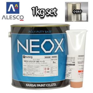 (商品内容) ●NEOX ポリパテ180 標準 970g ●ブラウン硬化剤 30g ●説明書 ※パテ...