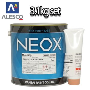 関西ペイント NEOX ポリパテ180 3.1kgセット/標準  仕上げ用 板金/補修/ウレタン塗料 houtoku