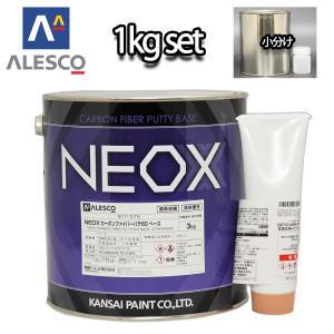 関西ペイント NEOX カーボンファイバーパテ60 1kgセット/遅乾 板金/補修/ウレタン塗料 houtoku