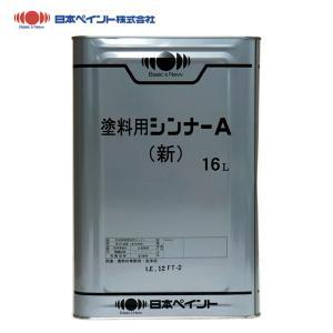 (商品内容) ●日本ペイント 塗料用シンナーA 4L ※小分けで無地容器に詰め替えてのお届けとなりま...