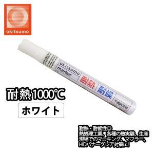 耐熱塗料 オキツモ 耐熱耐候 マーカー  ホワイト  /1000℃ 白 塗料 バイク 車 マフラー