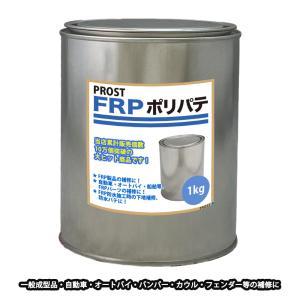 FRPポリエステルパテ 1kg 下地凹凸/平滑用/FRP補修/ポリパテ