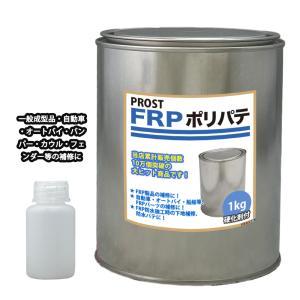硬化剤付!FRPポリエステルパテ 1kg 下地凹凸/平滑用/FRP補修/ポリパテ