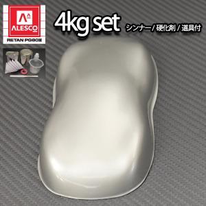 関西ペイントPG80 #101 シルバーメタリック(細目)4kgセット(シンナー/硬化剤/道具付) 自動車用ウレタン塗料 2液 カンペ ウレタン 塗料 銀|houtoku
