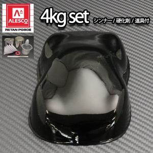関西ペイントPG80 #400 ブラック 黒 4kgセット(シンナー/硬化剤/道具付) 自動車用ウレタン塗料 2液 カンペ ウレタン 塗料 houtoku