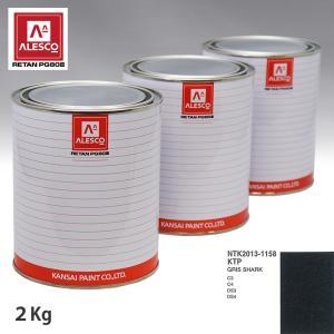 関西ペイント PG80 調色 シトロエン KTP GRIS SHARK 2kg(原液)