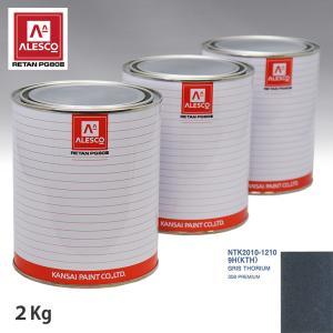 関西ペイント PG80 調色 プジョー 9H(KTH) GRIS THORIUM 2kg(原液)