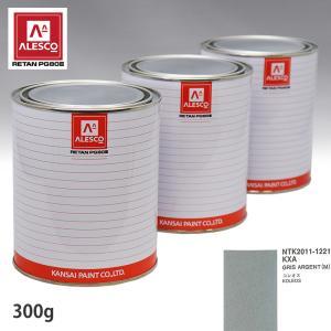 関西ペイント PG80 調色 ルノー KXA GRIS ARGENT(M) 300g(原液)
